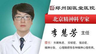 郑州国医堂医院效果如何 多梦易醒能治吗