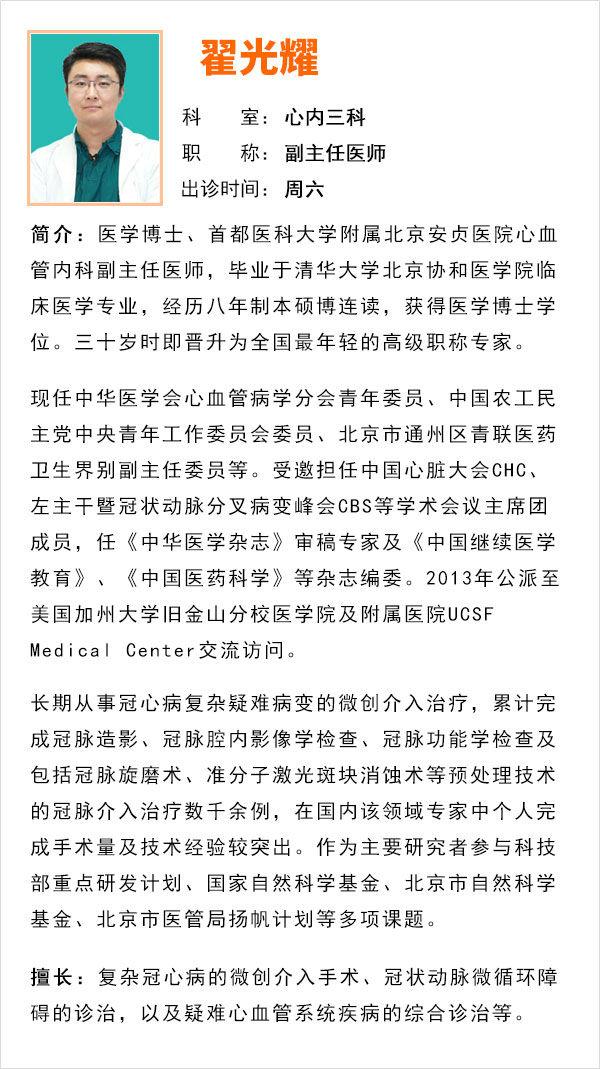 医讯 | 河北医科大学附属燕达医院心内三科(安贞团队)出诊通知