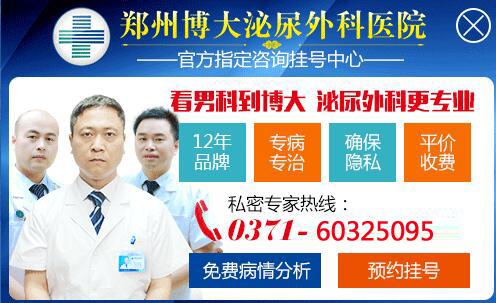郑州博大泌尿外科医院可靠吗 服务于民医德在心