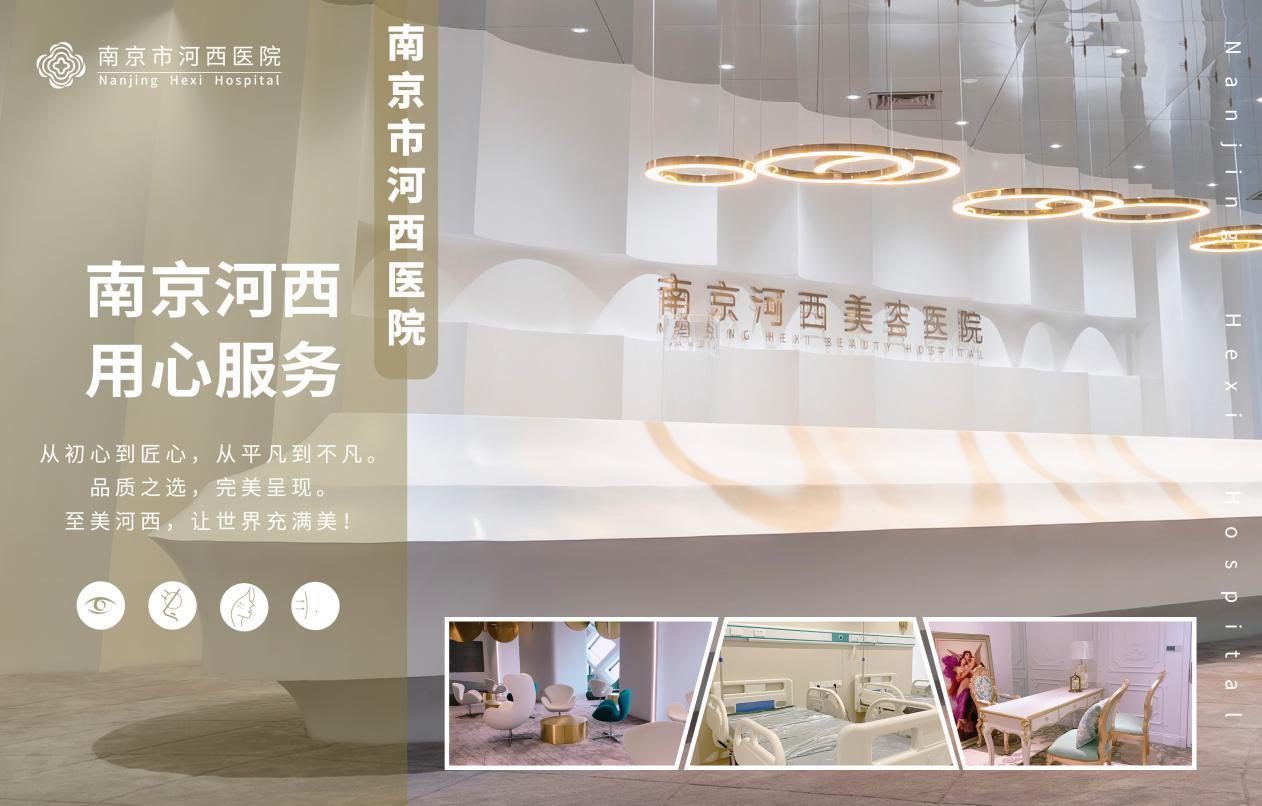 南京河西美容医院,贴心诊疗服务,定义美好新生
