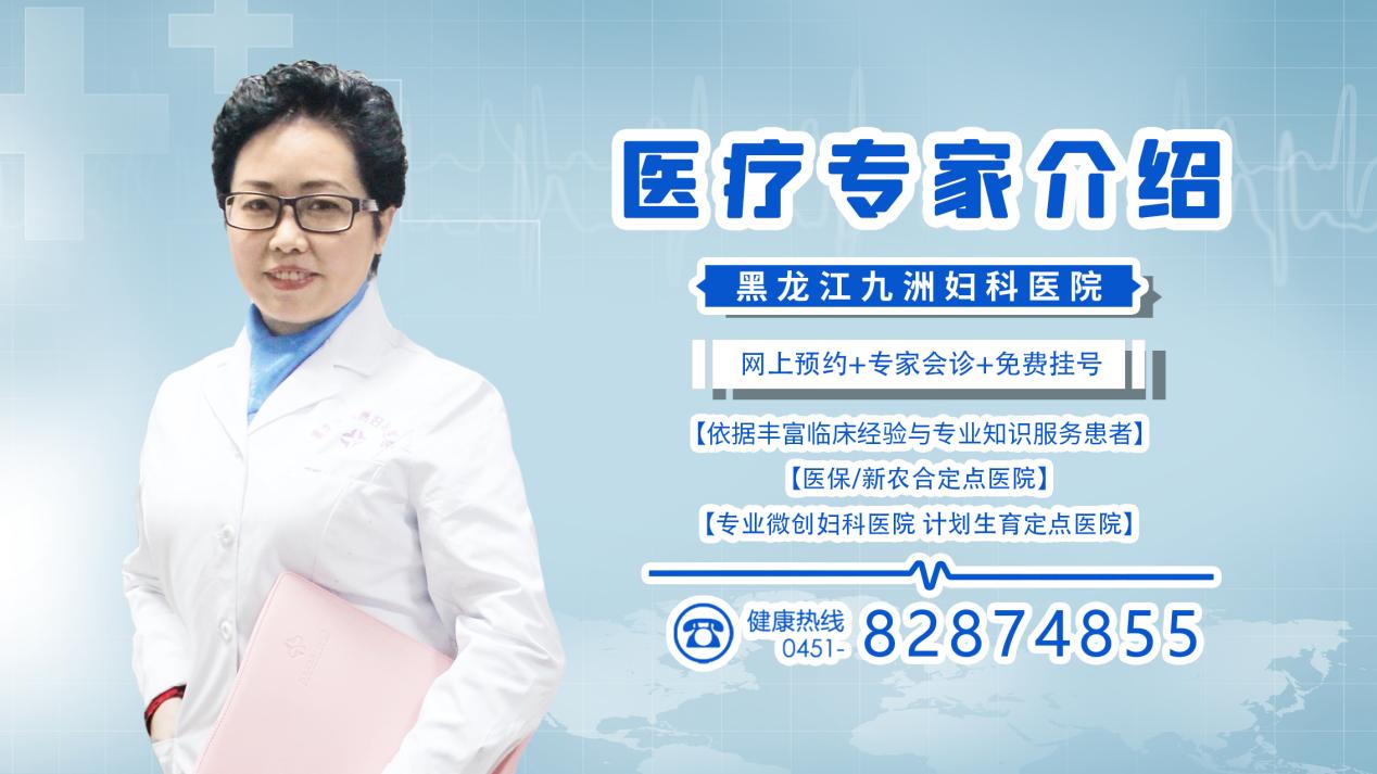 哈尔滨九洲医院治疗子宫肌瘤 温馨科技求真创新