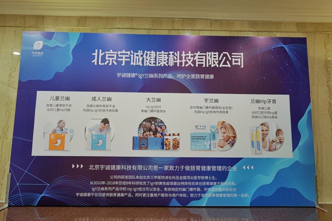 宇诚健康IgY兰幽助力第15届全国幽门螺杆菌及消化疾病诊治临床论坛在京召开