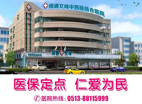 南通文峰医院看妇科好吗? 一对一问诊有效沟通