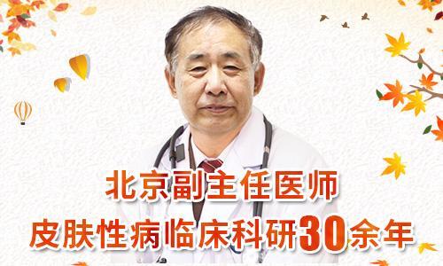 长沙华研皮肤病医院(原长沙华山皮肤病医院)本周名医亲诊!