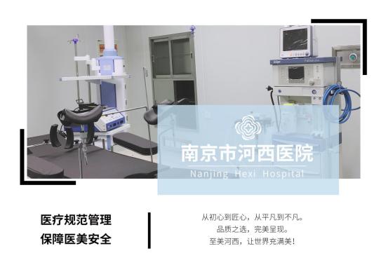放心医美,品质保证,南京市河西医院让您安心更放心