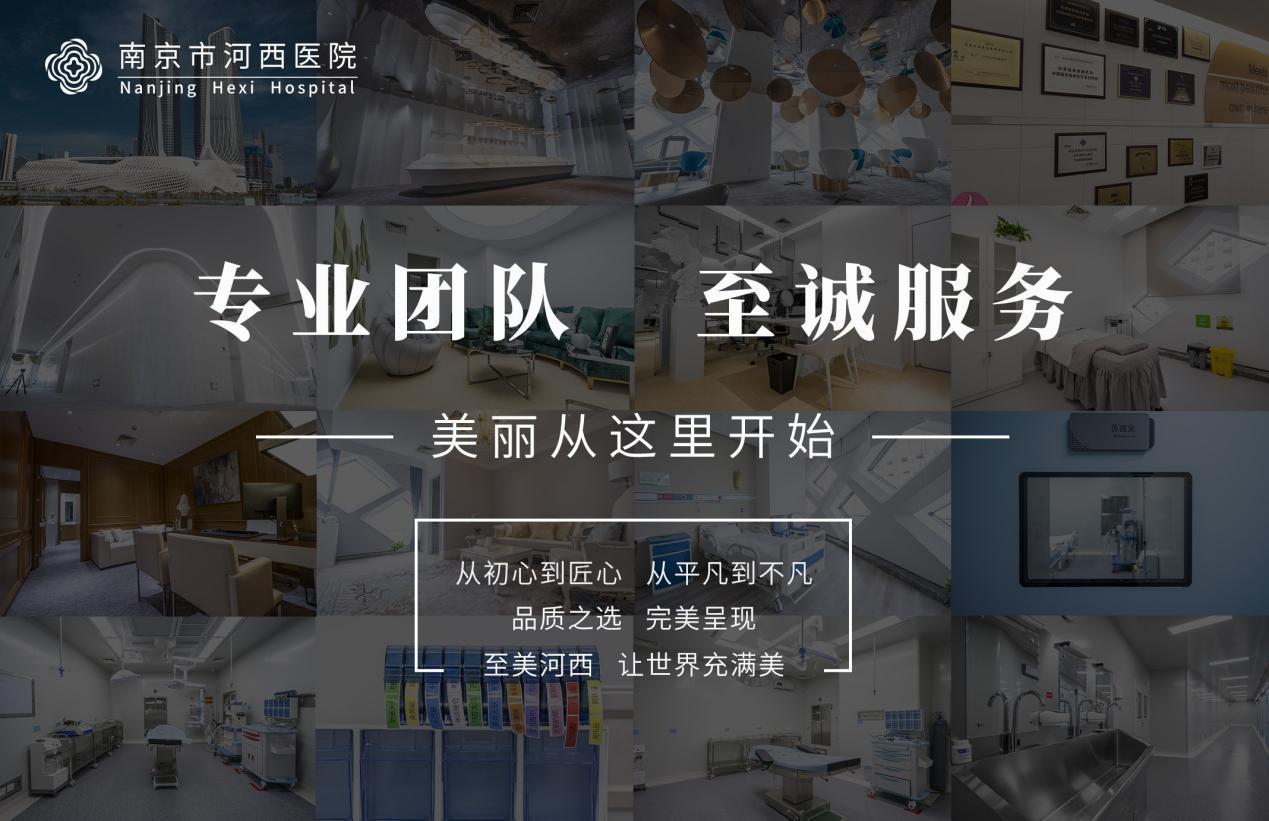 南京市河西医院,美丽蜕变,责任塑美
